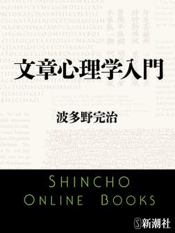 文章心理学入門-電子書籍