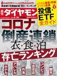 週刊ダイヤモンド 20年6月20日号