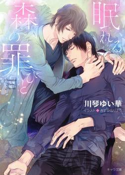 眠れる森の罪びと【SS付き電子限定版】-電子書籍