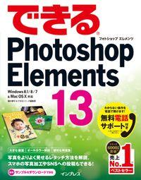 できるPhotoshop Elements 13 Windows 8.1/8/7 & Mac OS X対応