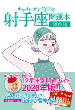 キャメレオン竹田の開運本 2020年版 9 射手座-電子書籍