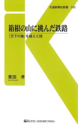 箱根の山に挑んだ鉄路-電子書籍