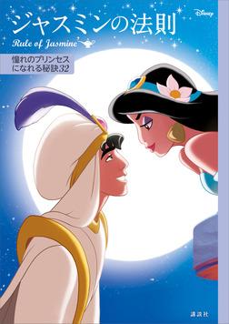 ディズニー ジャスミンの法則 Rule of Jasmine 憧れのプリンセスになれる秘訣32-電子書籍