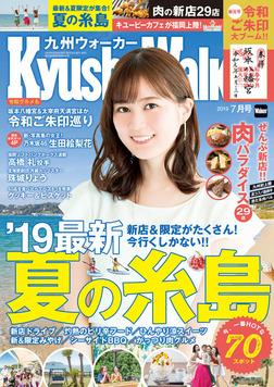 KyushuWalker九州ウォーカー2019年7月号-電子書籍