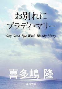 お別れにブラディ・マリー