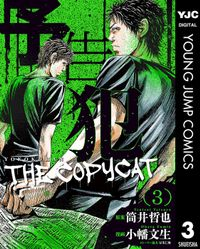 予告犯―THE COPYCAT― 3