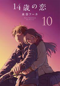 14歳の恋 10巻
