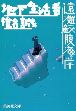 地下生活者/遠灘鮫腹海岸-電子書籍