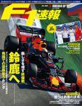 F1 (エフワン) 速報 2019 Rd (ラウンド) 16 ロシアGP号  (グランプリ) 号 [雑誌]