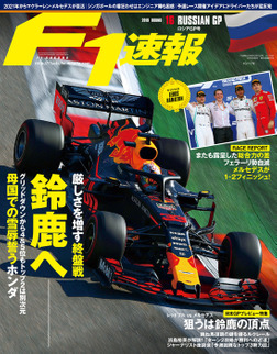 F1 (エフワン) 速報 2019 Rd (ラウンド) 16 ロシアGP号  (グランプリ) 号 [雑誌]-電子書籍