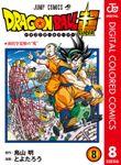 ドラゴンボール超 カラー版 8