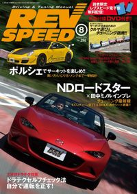 REV SPEED 2015年8月号