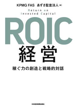 ROIC経営 稼ぐ力の創造と戦略的対話-電子書籍