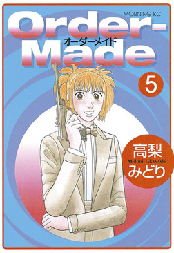 Order‐Made(5)-電子書籍