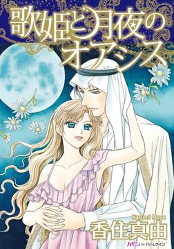 歌姫と月夜のオアシス【新装版】-電子書籍