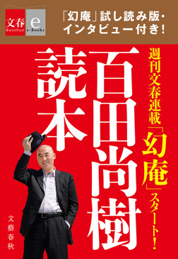 百田尚樹読本【文春e-Books】-電子書籍