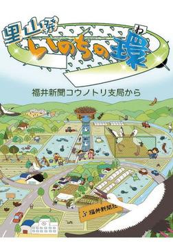 里山発いのちの環 福井新聞コウノトリ支局から-電子書籍