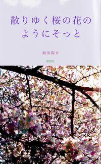 散りゆく桜の花のようにそっと