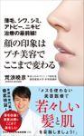 顔の印象はプチ美容でここまで変わる - 薄毛、シワ、シミ、アトピー、ニキビ治療の最前線! -