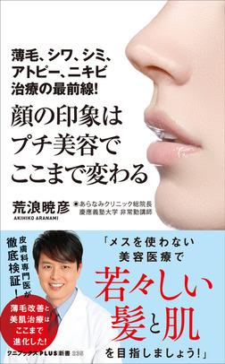 顔の印象はプチ美容でここまで変わる - 薄毛、シワ、シミ、アトピー、ニキビ治療の最前線! --電子書籍