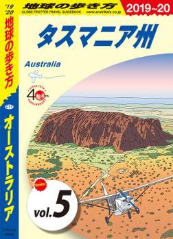 地球の歩き方 C11 オーストラリア 2019-2020 【分冊】 5 タスマニア州-電子書籍