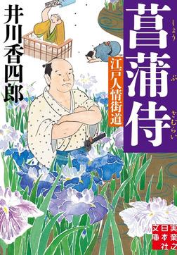 菖蒲侍-電子書籍