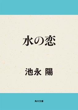 水の恋-電子書籍