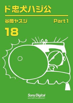 谷岡ヤスジ全集18 ド忠犬ハジ公1-電子書籍