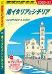 地球の歩き方 A13 南イタリアとシチリア 2020-2021