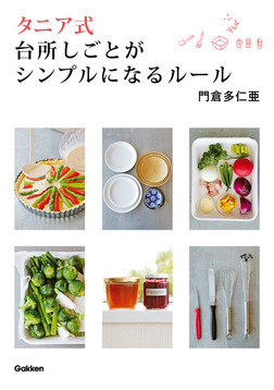 タニア式 台所しごとがシンプルになるルール-電子書籍