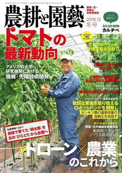 農耕と園芸2019年冬号-電子書籍