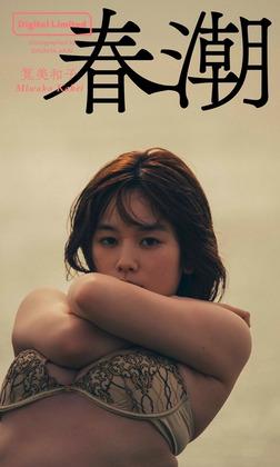 【デジタル限定】筧美和子写真集「春潮」-電子書籍