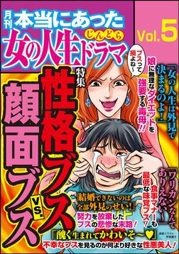 本当にあった女の人生ドラマ性格ブスVS.顔面ブス Vol.5-電子書籍