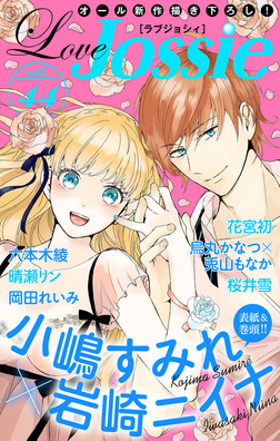 Love Jossie Vol.44-電子書籍