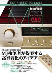 MJ無線と実験2020年10月号