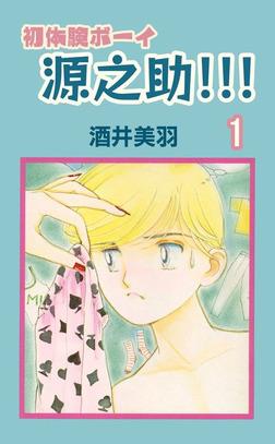 初体験ボーイ源之助!!! 1-電子書籍