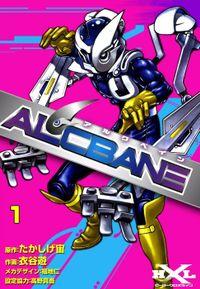 ALCBANE【アルクベイン】 (1)
