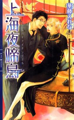上海夜啼鳥-電子書籍