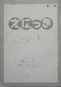 TALKEN絵日記32冊目