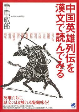 中国英雄列伝を漢文で読んでみる-電子書籍