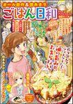 ごはん日和サクふわ♪揚げ物 Vol.7