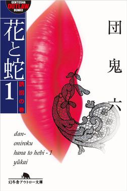 花と蛇1 誘拐の巻-電子書籍