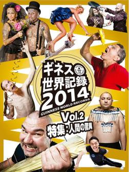 ギネス世界記録2014 Vol.2 人間の驚異-電子書籍