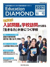 エデュケーション・ダイヤモンド 2016 中学受験特集・関東版<秋号>