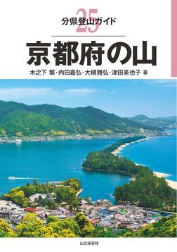 分県登山ガイド 25 京都府の山-電子書籍
