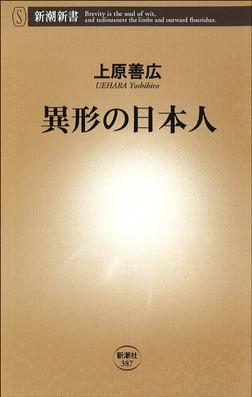 異形の日本人-電子書籍