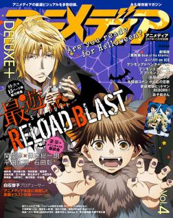 アニメディアDELUXE+ Vol.4 -電子書籍