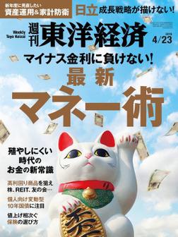 週刊東洋経済 2016年4月23日号-電子書籍