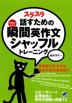 スラスラ話すための瞬間英作文シャッフルトレーニング(CDなしバージョン)-電子書籍