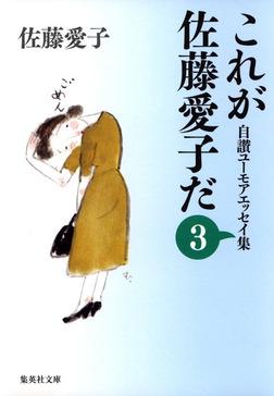 これが佐藤愛子だ 3-電子書籍
